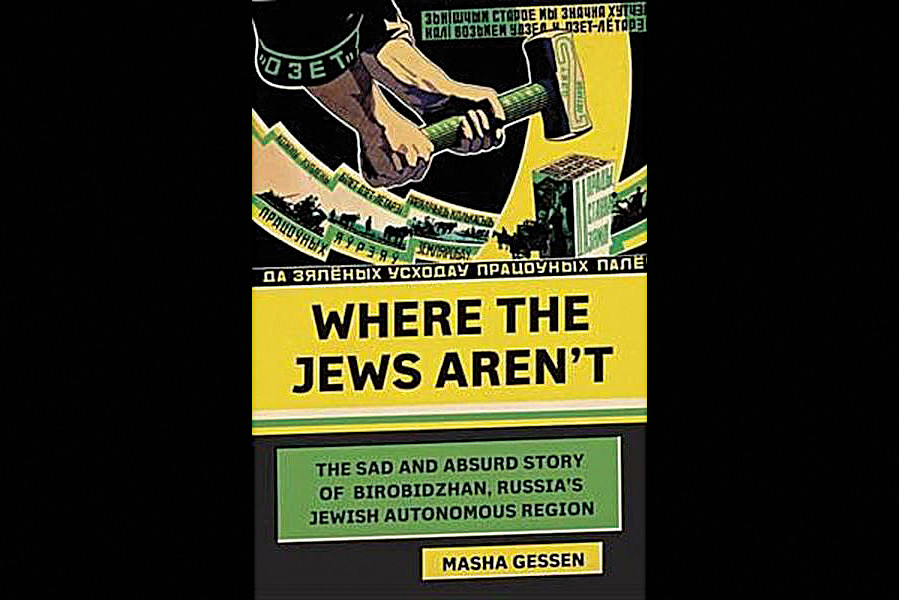 'Where the Jews Aren't' Leaves Reader Wanting More