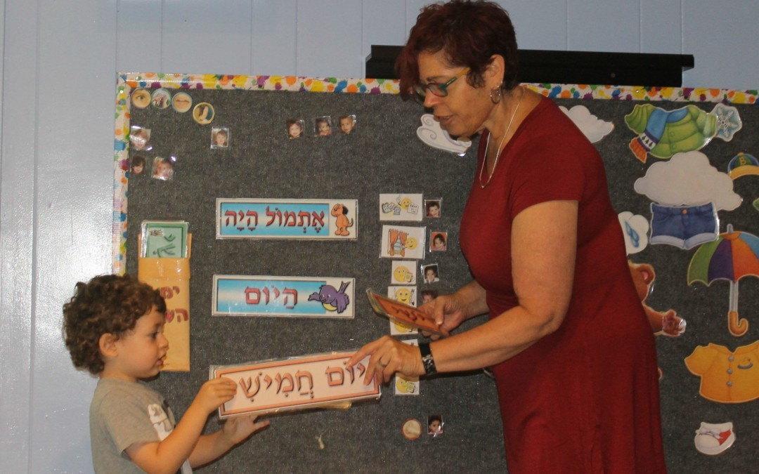 This Preschool is an Israeli Oasis in the D.C. Suburbs