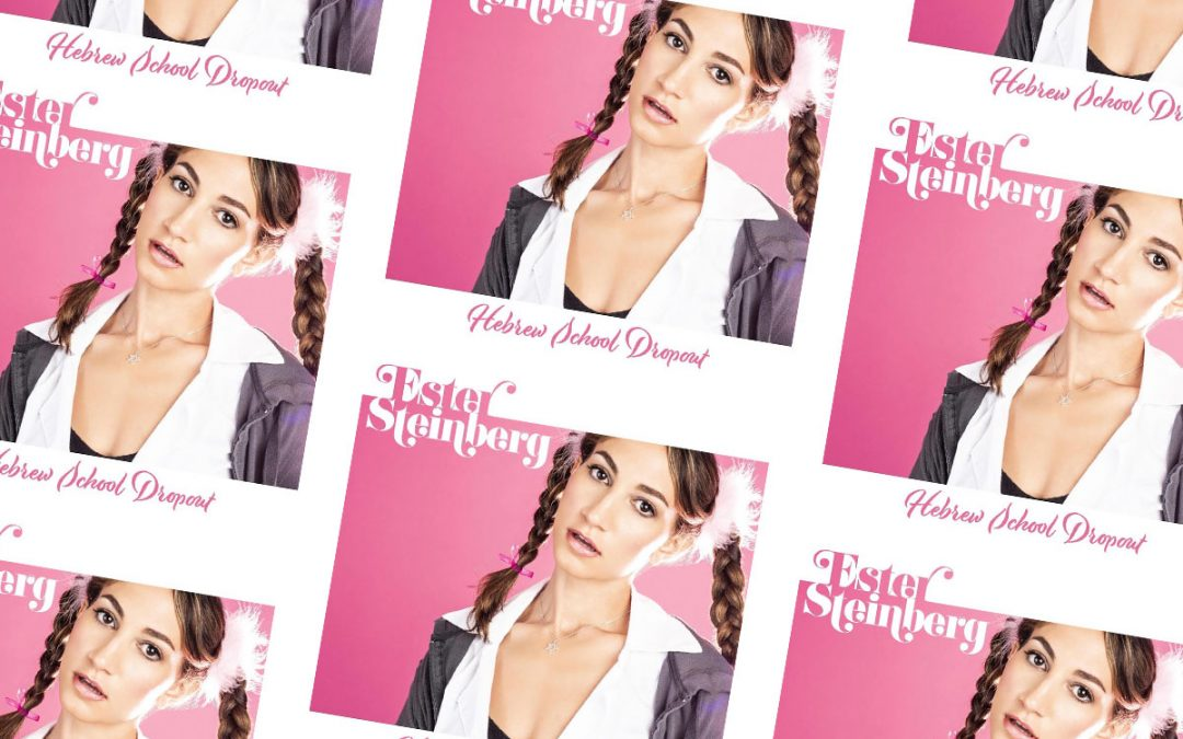 Ester Steinberg's 'Hebrew School Dropout' is the Comedy Album of Our Dreams